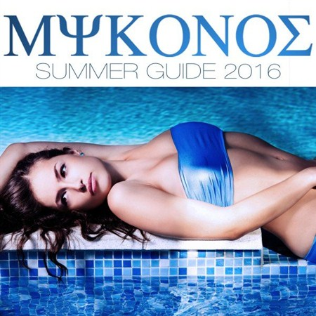 VA - Mykonos Summer Guide 2016