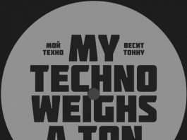 VA - The Ordnance [My Techno Weighs A Ton]